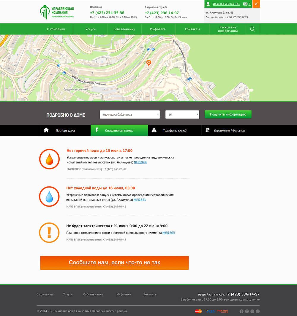 Сайт управляющая компания первореченского района мурманская строительная компания сайт